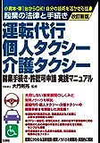 改訂新版 起業の法律と手続き運転代行・個人タクシー・介護タクシー 開業手続き・許認可申請実践マニュアル