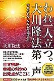 われ一人立つ。 大川隆法第一声 ―幸福の科学発足記念座談会― (OR BOOKS)