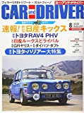 CAR and DRIVER 2020年 8月号