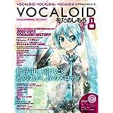 VOCALOIDをたのしもう Vol.8 【体験版DVD-ROM付き】 (ヤマハムックシリーズ 126)