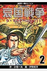 哀国戦争~猪野矢一郎のスペイン~2 Kindle版