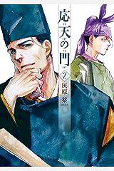 応天の門 2巻 (バンチコミックス) Kindle版
