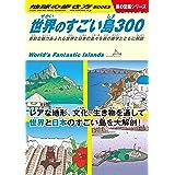 W05 世界のすごい島300 多彩な魅力あふれる世界と日本の島々を旅の雑学とともに解説 (地球の歩き方W)