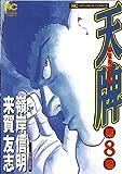 天牌 8―麻雀飛龍伝説 (ニチブンコミックス)