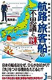 航路・旅客船の不思議と謎 (じっぴコンパクト新書)