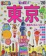 まっぷる 東京'20 (マップルマガジン 関東 7)