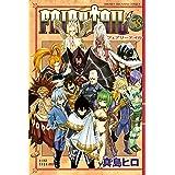 FAIRY TAIL(58) (週刊少年マガジンコミックス)