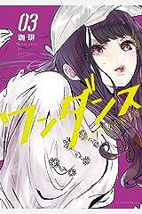 ワンダンス(3) (アフタヌーンコミックス) Kindle版