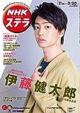 NHKウイークリーステラ 2020年 3/20号