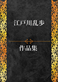 江戸川乱歩作品集 107作品収録+関連作品