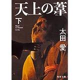 天上の葦 下 (角川文庫)