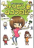 爆笑! コミックエッセイ フィリピン妻4コマ日記