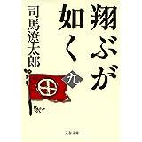 翔ぶが如く(九) (文春文庫)