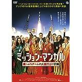 ミッション・マンガル 崖っぷちチームの火星打上げ計画 [DVD]