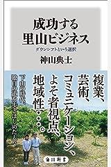 成功する里山ビジネス ダウンシフトという選択 (角川新書) Kindle版