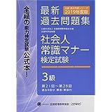 社会人常識マナー検定試験 第21回~第28回 過去問題集 3級 (全経過去問題シリーズ)