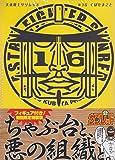 天体戦士サンレッド(16)初回限定特装版 (SEコミックスプレミアム)