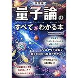決定版 量子論のすべてがわかる本 (日本語)