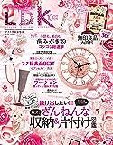 LDK(エルディーケー) 2020年 10 月号 [雑誌]