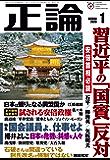 月刊正論 2020年 01月号 [雑誌]