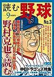 読む野球-9回勝負-No.3―野村克也を読む (主婦の友生活シリーズ)
