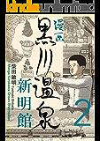 漫画 黒川温泉新明館 第2巻