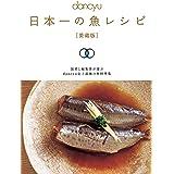 dancyu 日本一の魚レシピ [愛蔵版] (プレジデントムック)