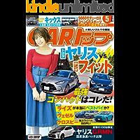 CARトップ (カートップ) 2020年 5月号 [雑誌]