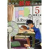 吾輩の部屋である (5) (ゲッサン少年サンデーコミックス)