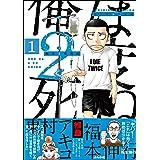 俺は2度死ぬ(分冊版) 【第1話】 (ぶんか社コミックス)