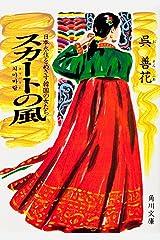 スカートの風 日本永住をめざす韓国の女たち (角川文庫) Kindle版