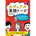 CD付 外国人の質問に答えて会話がはずむ! カジュアル英語トーク