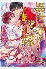 異世界の花嫁【電子限定かきおろし漫画付】 (GUSH COMICS) Kindle版