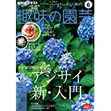 NHK 趣味の園芸 2021年 6月号 [雑誌] (NHKテキスト)