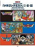 ピアノ曲集 「ドラゴンクエスト」 I・II・III オフィシャル・スコア・ブック すぎやまこういち 監修 (楽譜)