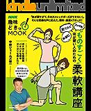 """""""ものすごく""""体が硬い人のための柔軟講座 NHK趣味どきっ!MOOK"""