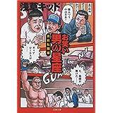 お笑い 男の星座 芸能私闘編 (文春文庫)