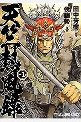 天竺熱風録 4 (ヤングアニマルコミックス) Kindle版