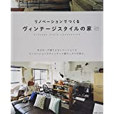 リノベーションでつくる ヴィンテージスタイルの家 (私のカントリー別冊 Come Home!HOUSING)