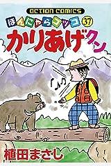 かりあげクン : 37 (アクションコミックス) Kindle版