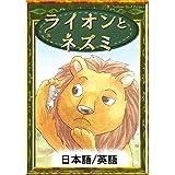 ライオンとネズミ 【日本語/英語版】 きいろいとり文庫