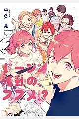 ドージン活動の、ススメ!?(2) (it COMICS) Kindle版