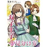 双子王子の見分け方 8 (インカローズコミックス)