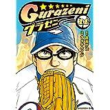 グラゼニ(11) (モーニングコミックス)
