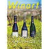 Winart(ワイナート)2021年7月号105号
