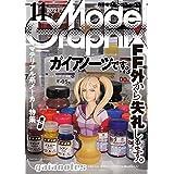 モデルグラフィックス 2021年 11月号 (ModelGraphix(モデルグラフィックス))