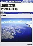 海岸工学 ―その誕生と発展― (わかりやすい港湾・空港工学シリーズ)
