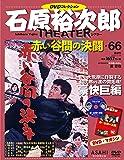 石原裕次郎シアター DVDコレクション 66号 『赤い谷間の決闘』  [分冊百科]