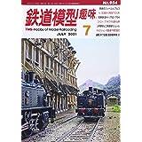 鉄道模型趣味 2021年 07 月号 [雑誌]