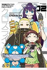 クロスライン(2) (ヤングキングコミックス) Kindle版